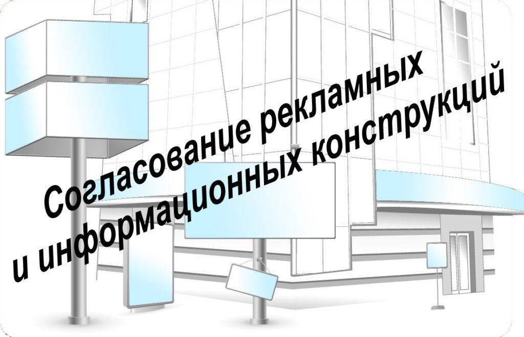 Согласование рекламы в Одинцово