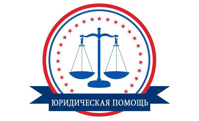 Юридическая помощь в Одинцово