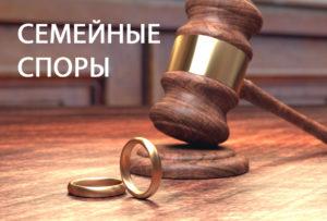 Адвокат по семейным делам в Одинцово