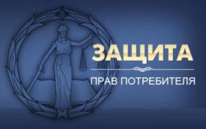 Защита прав потребителей в Одинцово